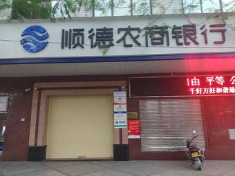 顺德农商银行(北滘三洪奇支行)