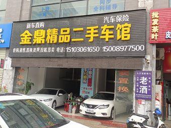 金鼎精品二手车馆