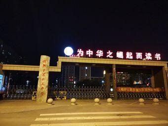 忻州市第十三中学