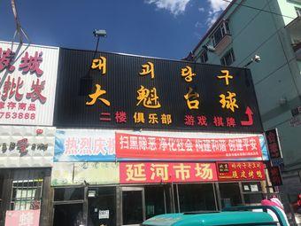 大魁台球俱乐部(龙湖街店)