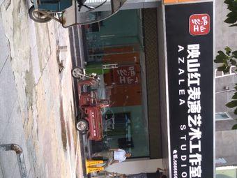 映山红表演艺术工作室
