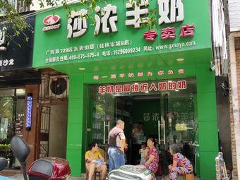 莎浓羊奶(桂林市第8店)