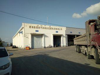 通安汽车综合性能检测有限公司(西南2门)