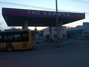 公滨路CNG加气站