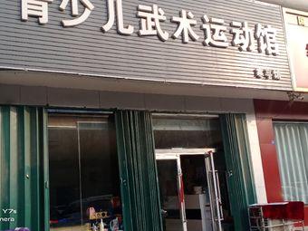 青少儿武术运动馆(寒亭馆)