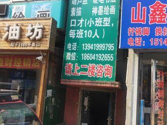 辽阳县腾韵艺术培训学校