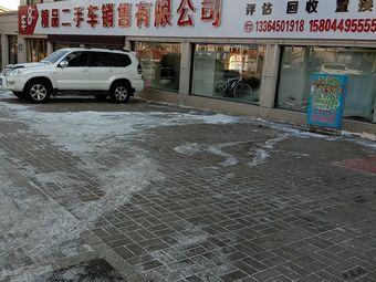 车8精品二手车销售有限公司