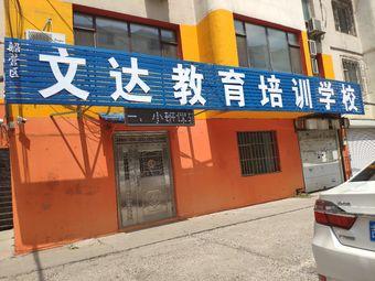 文达教育培训学校