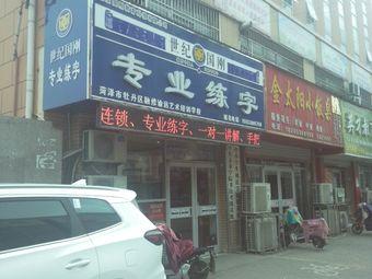 菏泽市牡丹区融修谕远艺术培训学校