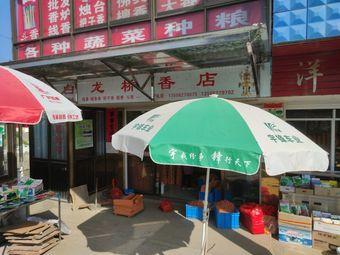 白龙桥香店
