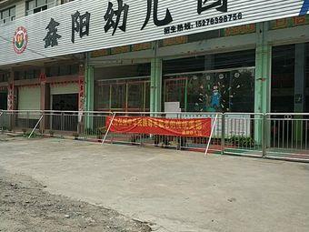 枥木鑫阳幼儿园