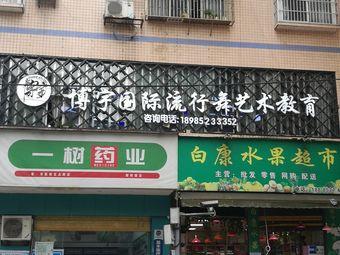 博宇流行舞蹈学校