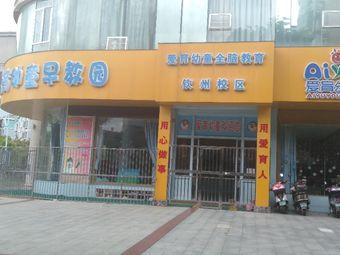 爱育幼童早教园(钦州店)