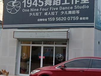 1945舞蹈工作室