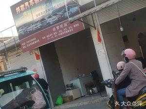 邦家汽车租赁有限公司