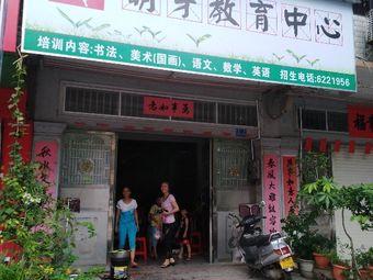 萌芽教育中心
