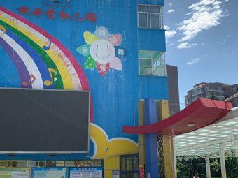 新希望幼儿园