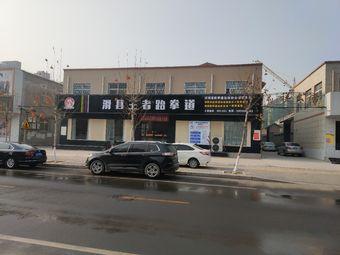 滑县王者跆拳道(工贸路店)