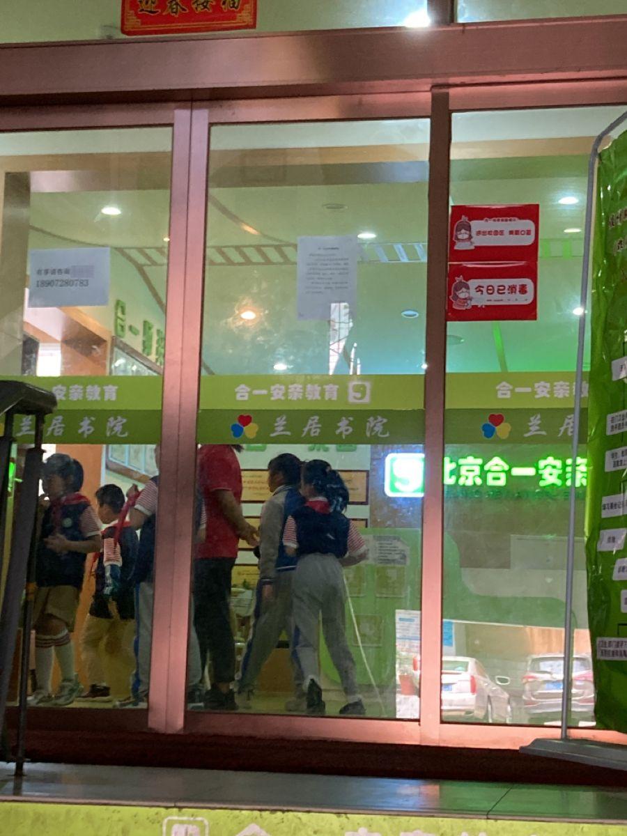 北京合一安亲教育