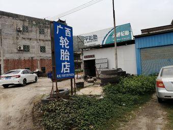 广西轮胎店