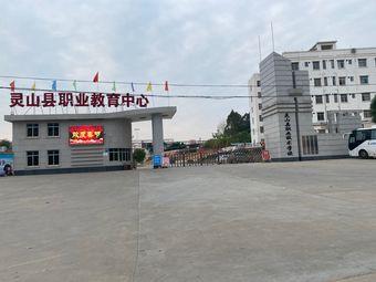 广西英华国际职业学院(灵山校区)