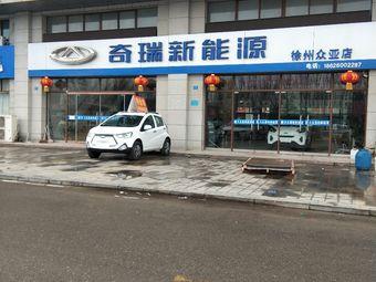 奇瑞新能源(徐州店)