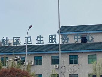 后宅中心卫生院
