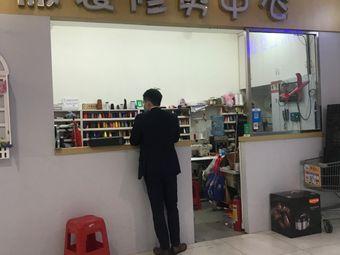 服装修剪中心(SM广场店)