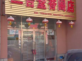 三合堂香阁店