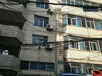 张湾区实验小学