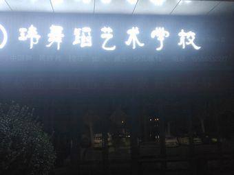 晓玮舞蹈艺术学校(新体育中心店)