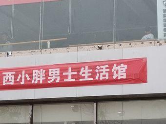 晋英武道教育