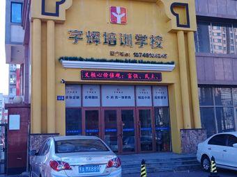宇辉培训学校