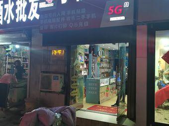 旭广通讯手机维修中心