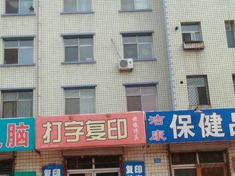 鑫峰广告复印