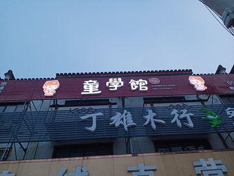 童学馆(人民北路店)