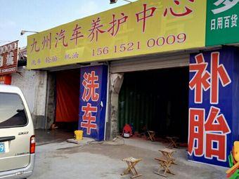 九州汽车养护中心(花园北路店)