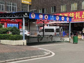 木贾物流城C区-地下停车场