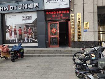 莲羽瑜伽会所(时代广场店)
