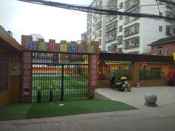 赣县明德幼儿园