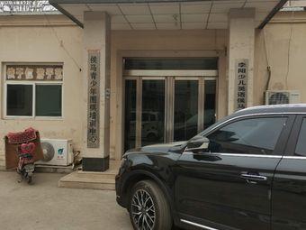 侯马青少年围棋培训中心