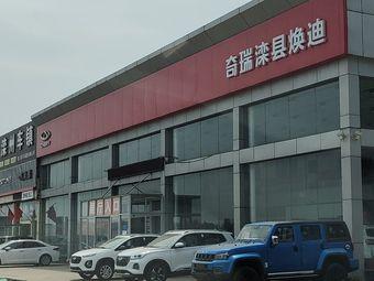 奇瑞滦县焕迪