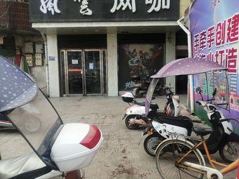 风云网咖(老街路店)