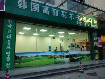 韩国高丽高尔夫练习场