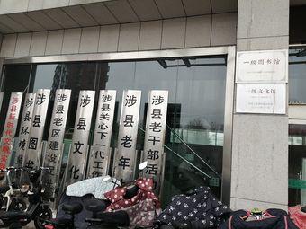 涉县图书馆