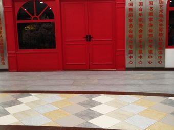 红舞鞋艺术学校(北国校区)