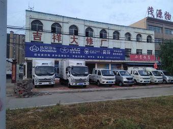 内乡县湍东吉祥汽车维护厂