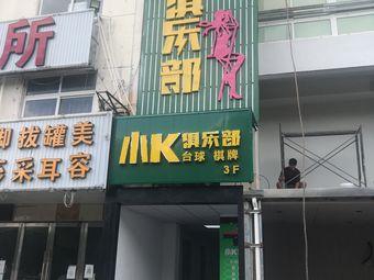 小k俱乐部