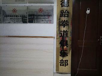 弘德跆拳道俱乐部(体育中心店)