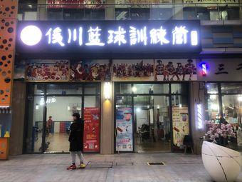 俊川篮球训练营